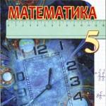5 клас математика тарасенкова