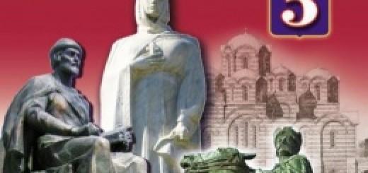 Історія України 5 клас Власов 2013