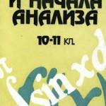 Алгебра 10-11 класс Шкиль, Дубинчук