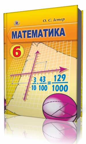 Гдз решебник математика 6 класс істер 2014