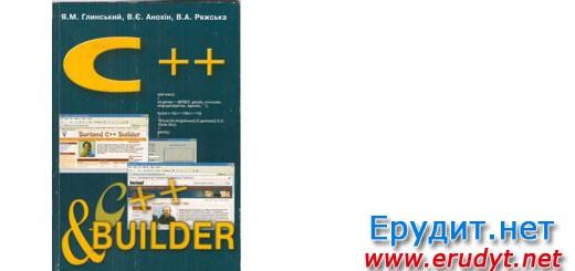 C++ Builder Глинський Онлайн