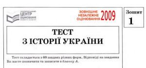 Завдання ЗНО 2009 з історії України