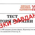 Зразки завдань ЗНО з історії України