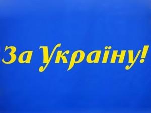 За Україну