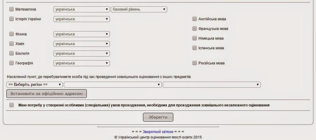 zno-2015-reg-02.2