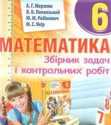 Збірник Мерзляк 6 клас Математика