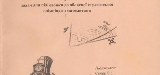 Олімпіада з математики. Збірник