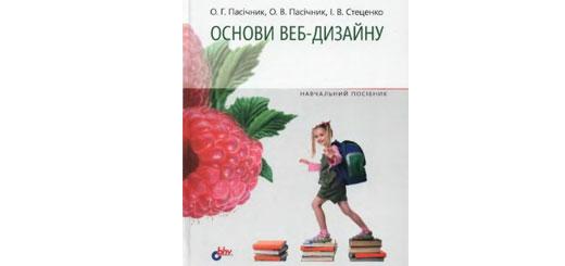 Гдз Книжка З Української Мови 7 Клас