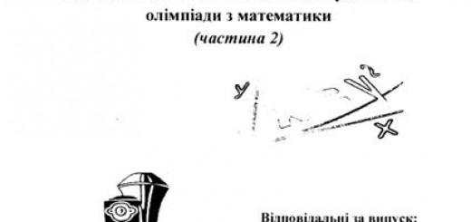 Збірник задач олімпіади з математики