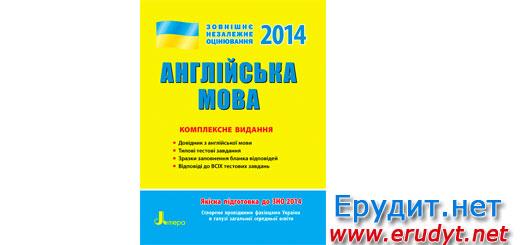 Комплексне видання з англійської мови ЗНО 2014