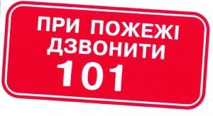 Правила при пожежі