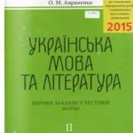 ЗНО 2015 Українська мова Авраменко