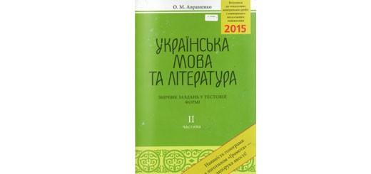 ЗНО 2015 Українська мова і література Авраменко