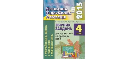 ДПА 2015 у 4 класі з української мови, читання, математики