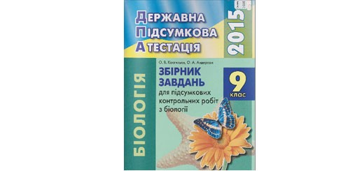 ДПА 2015 з біології у 9 класі