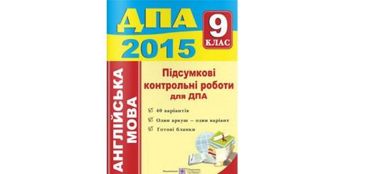 ДПА 2015 англійська мова 9 клас