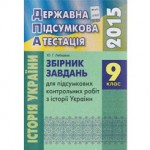 ДПА 2015 з історії України у 9 класі