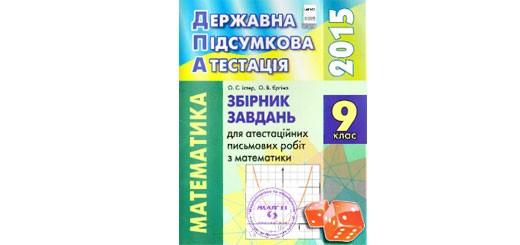 ДПА 2015 математика 9 клас
