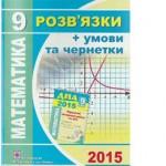 Розв'язки ДПА 2015 з математики у 9 класі