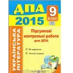 ДПА 2015 з української літератури у 9 класі