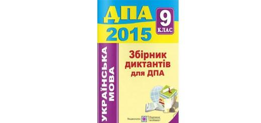 ДПА 2015 9 клас українська мова диктанти