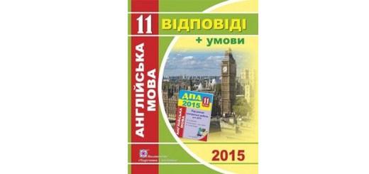 Відповіді ДПА 2015 з англійської мови у 11 клас