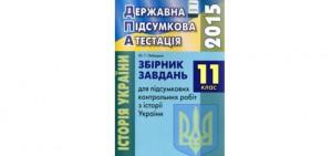 ДПА 2015 з історії України. Збірники ДПА 2015