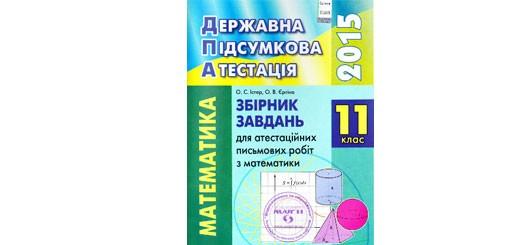 Збірник ДПА 2015 з математики у 11 клас