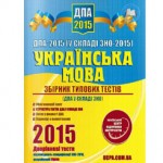 ДПА 2015 українська мова Онлайн