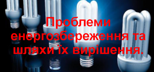 """Презентація """"Проблеми енергозбереження"""""""