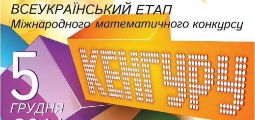 Математичний конкурс Кенгуру