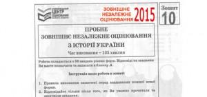 Пробне ЗНО 2015 з історії України