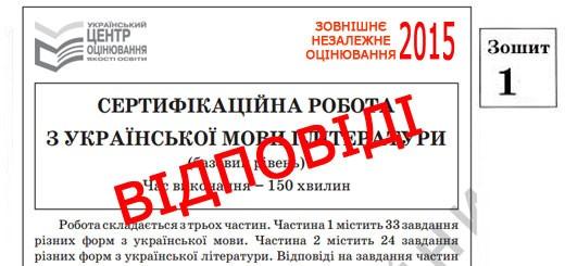 Відповіді демонстраційний тест ЗНО 2015 з української мови