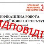 Відповіді поглибленого тесту ЗНО 2015 з української мови