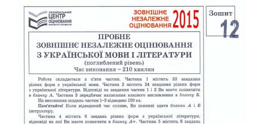 Пробне ЗНО Twitter: ЗНО 2017. Завдання ЗНО з української мови і літератури