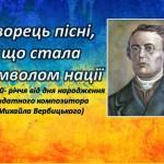 Творець національного гімну Михайло Вербицький