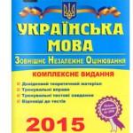 ЗНО 2015 Українська мова