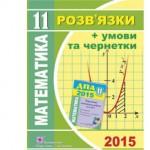 Відповіді ДПА 2015 11 клас з математики