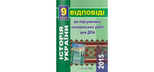 Відповіді ДПА 2015 з історії України 9 клас