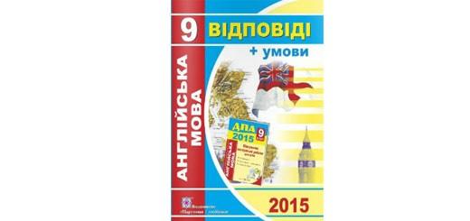 Відповіді до ДПА 2015 з англійської мови 9 клас