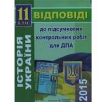 Відповіді ДПА 2015 з історії України 11 клас