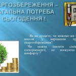 """Презентація на тему: """"Енергозбереження"""""""