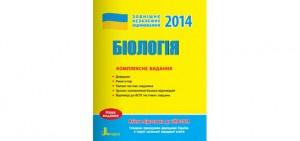Комплексне видання ЗНО 2014 з біології