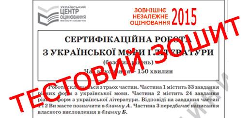 Тестовий зошит ЗНО 2015 з української мови і літератури