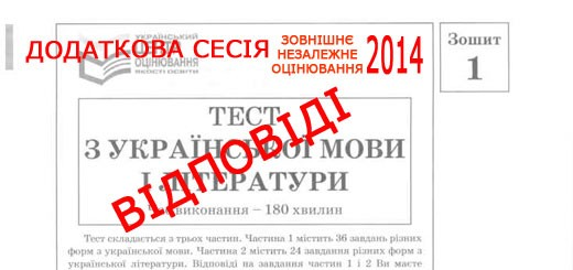 Додаткова сесія ЗНО з української мови і літератури