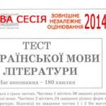 Додаткова сесія ЗНО з української мови та літератури
