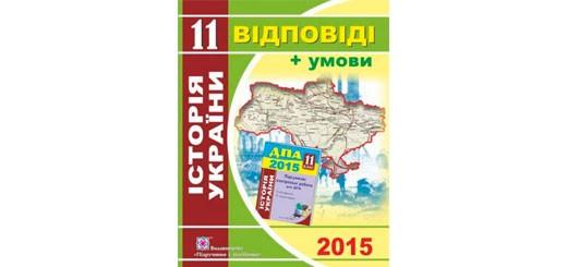Відповіді до ДПА 2015 з історії України 11 клас