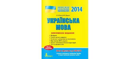 Комплексне видання ЗНО 2014 з української мови