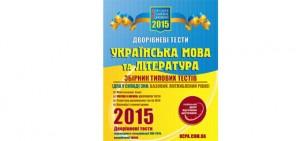 Збірник типових тестів ЗНО 2015 з української мови і літератури
