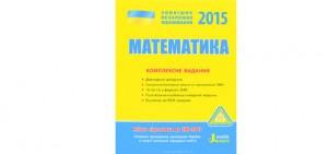 Комплексне видання ЗНО 2015 з математики